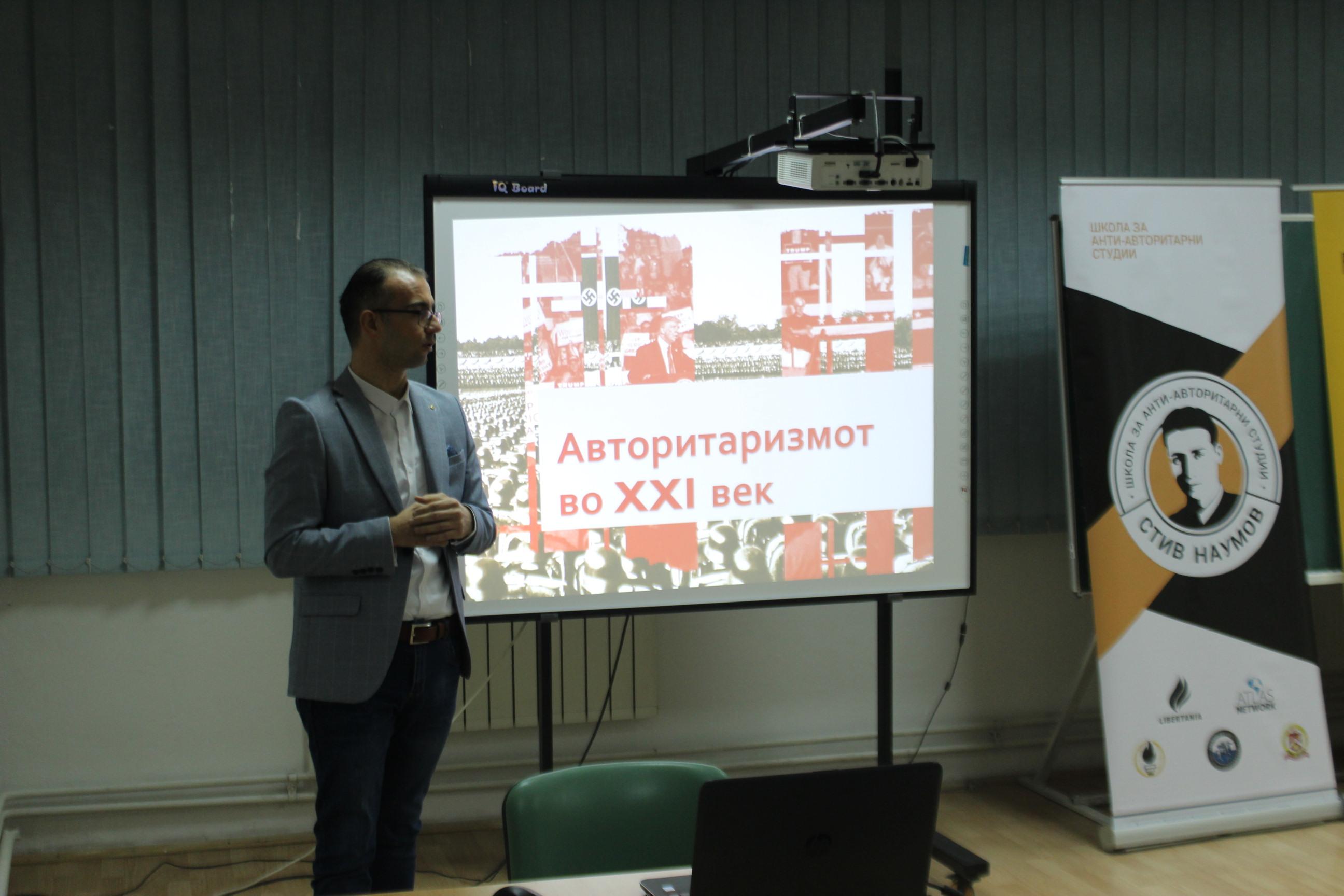 Предавање на проф. Горан Илиќ на тема Авторитаризам во XXI век