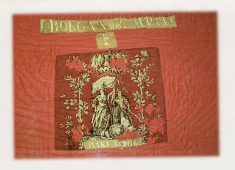 Знамето на костурската чета